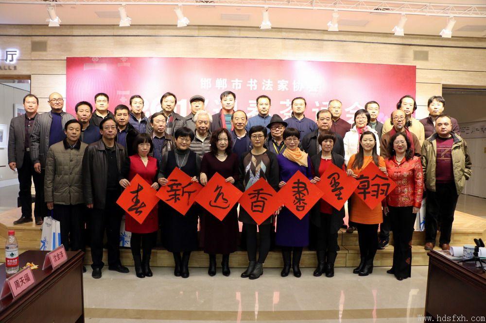 邯郸市书法家协会召开2017年迎春茶话会