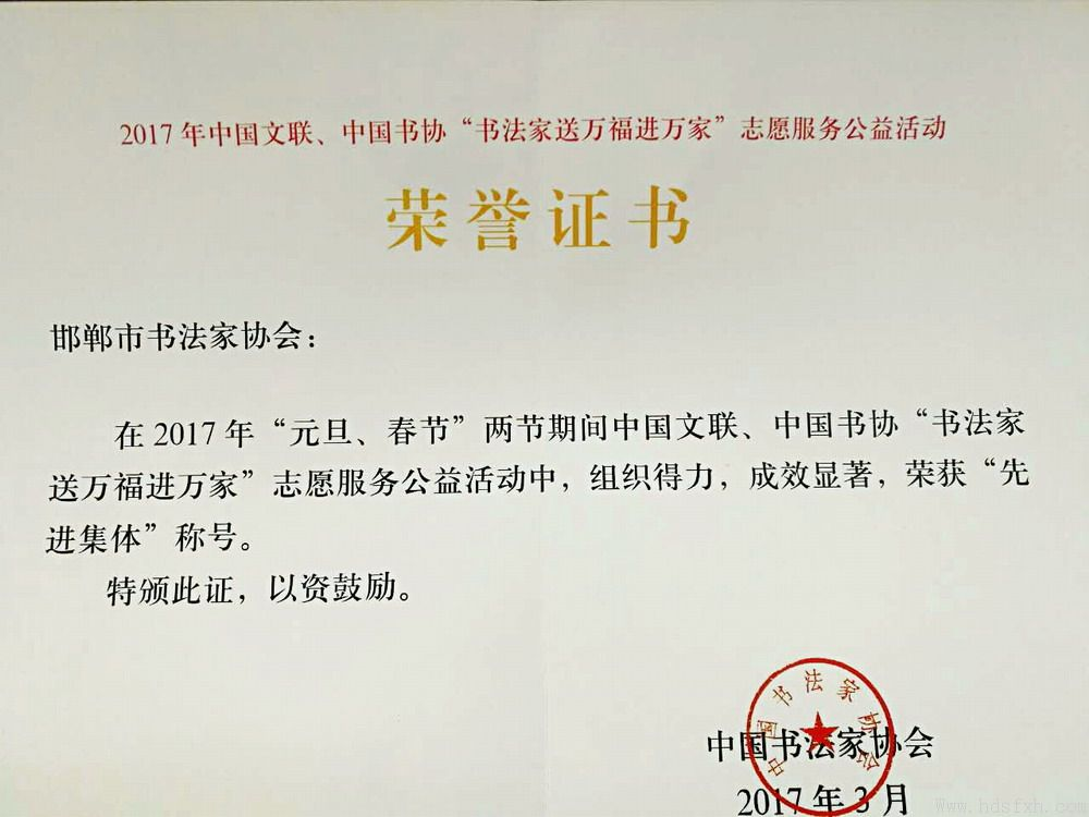 """邯郸书协荣获中国文联、中国书协2017年""""书法家送万福进万家""""全国先进集体称号"""