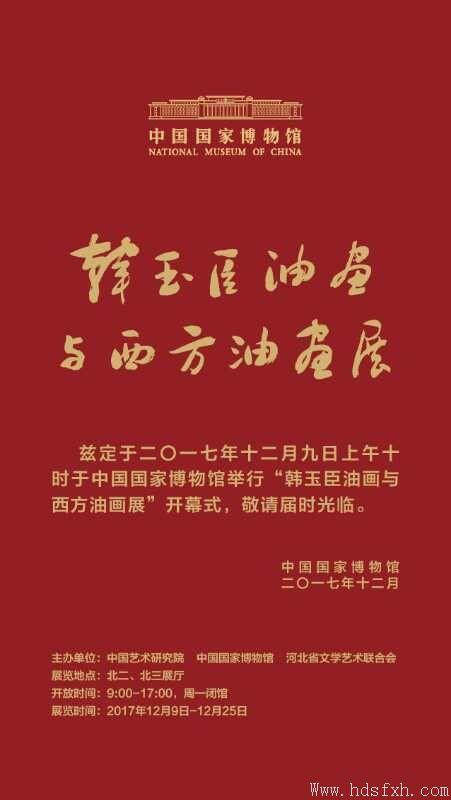 【号外】《韩玉臣油画与西方油画展》将在中国国家博物馆开幕展出