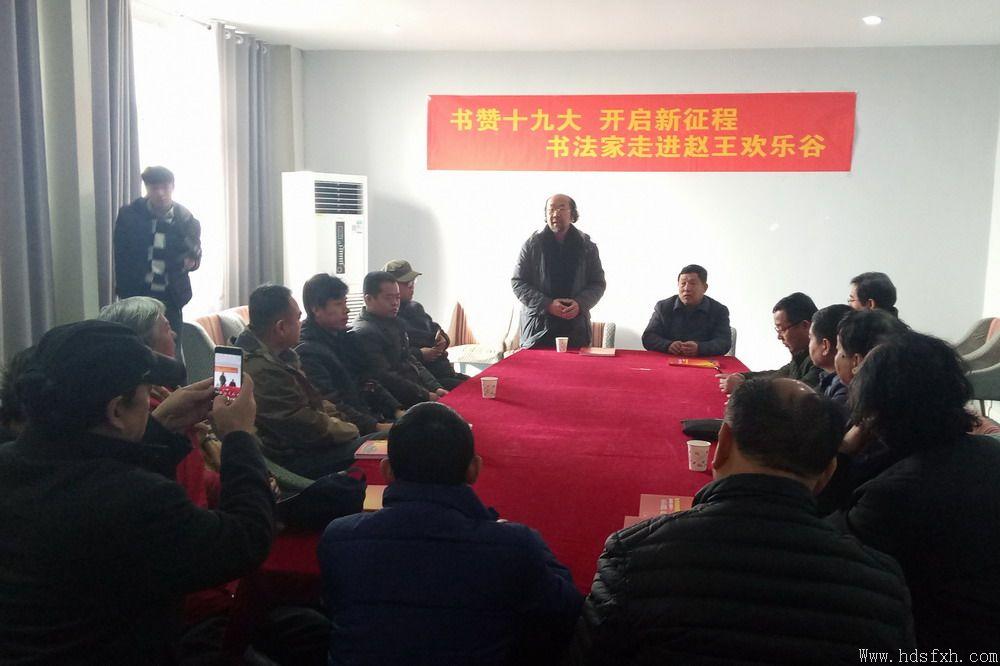 """""""书赞十九大 开启新征程""""邯郸书协走进赵王欢乐谷"""